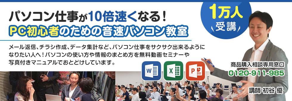 音速パソコン教室 初谷優の公式ブログ【1万人の指導実績】